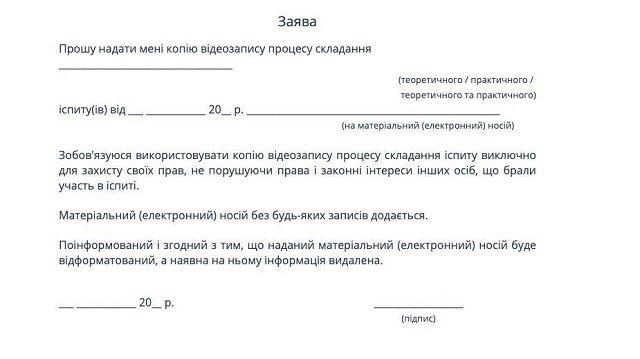 В Украине изменили правила выдачи прав и порядок приема экзаменов