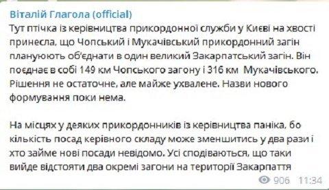 Начальство пограничников в Закарпатье в панике: У руководства погранслужбы в Киеве есть планы по реорганизации