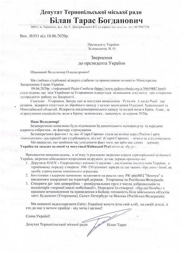Чтобы защитить Закарпатье у Порошенко хотят скинуть атомную бомбу на Венгрию