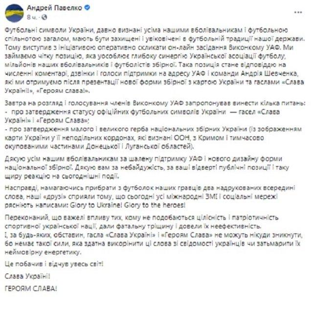 """""""Героям слава!"""": УАФ может сделать лозунг официальным"""