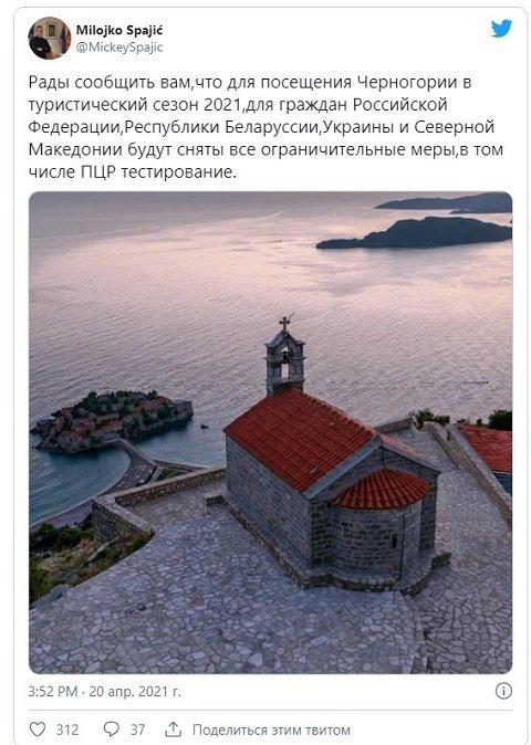 Черногория сняла ограничения на въезд для украинцев
