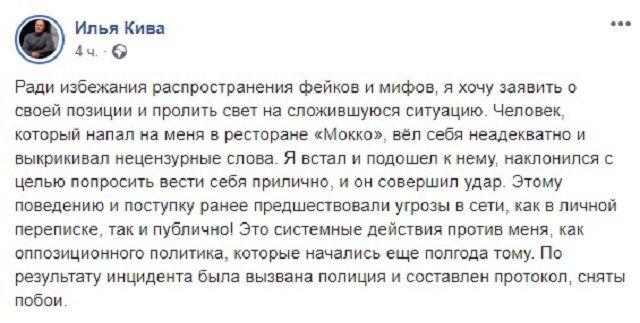 В сети опубликовали видео драки Ильи Кивы и ветерана АТО Маймана