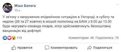 В Ужгороде будут осуществлять бесплатную вакцинацию от дифтерии