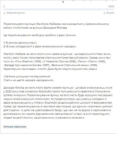 В Киеве, чтобы угодить демократам США, решили увековечить имя наркомана