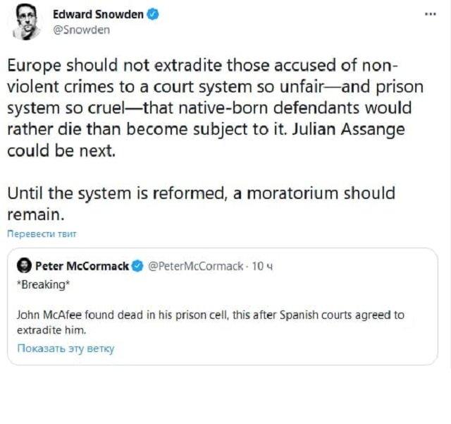 На новость о самоубийстве Макафи отреагировал Сноуден.