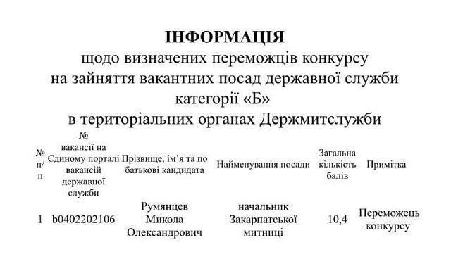 Таможню в Закарпатье возглавит Николай Румянцев