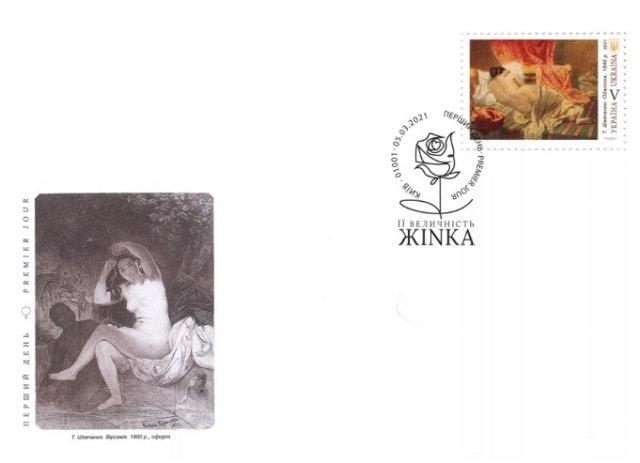 «Укрпочта» вводит в обращение серию марок в жанре ню