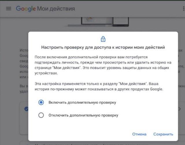 Как защитить отпечатком пальца или паролем историю Chrome и YouTube