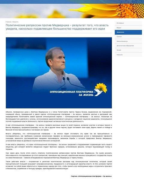 В ОПЗЖ прокомментировали подозрение в госизмене и обыски у Медведчука