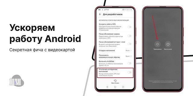 Как ускорить любой Android с помощью секретной фичи