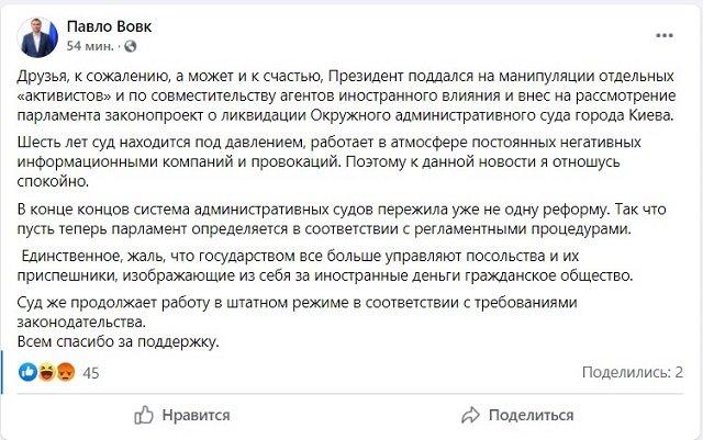 Запад без стеснения управляет Зеленским: Вовк про ликвидацию ОАСК