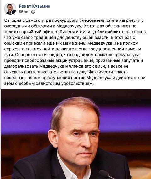 К Медведчуку опять нагрянули с обысками