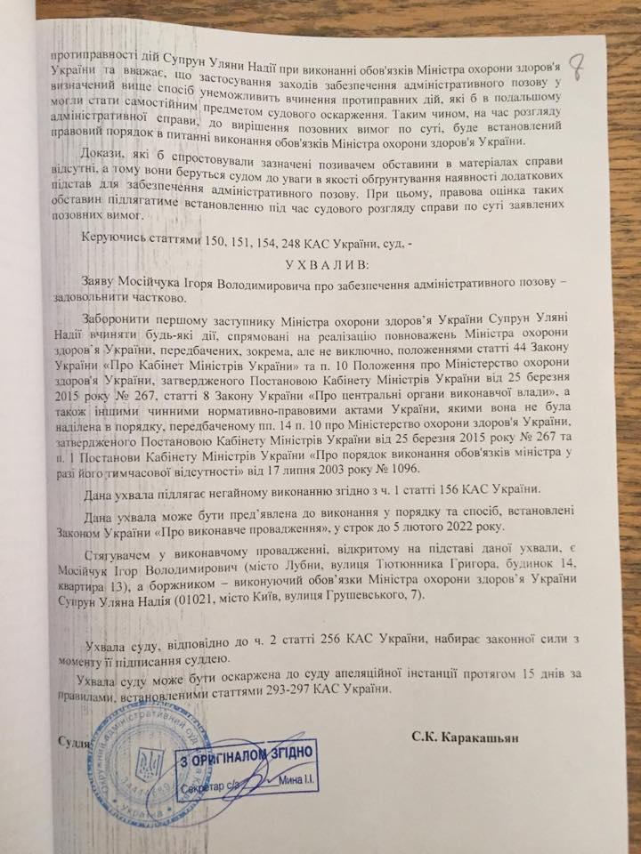 Медичний геноцид в Україні зупинено – суд відсторонив Супрун від міністерських обов'язків