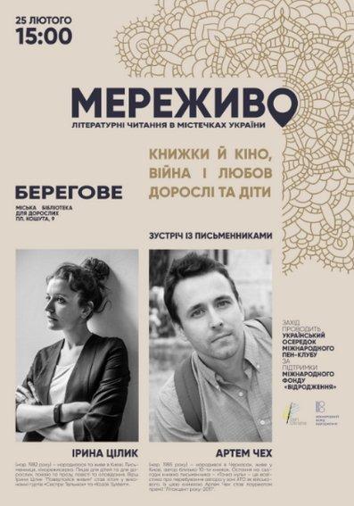 Закарпаття. У Берегово відбудеться зустріч з українськими письменниками Артемом Чехом та Іриною Цілик