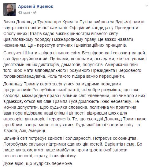 Яценюк: Трамп - угроза свободному миру