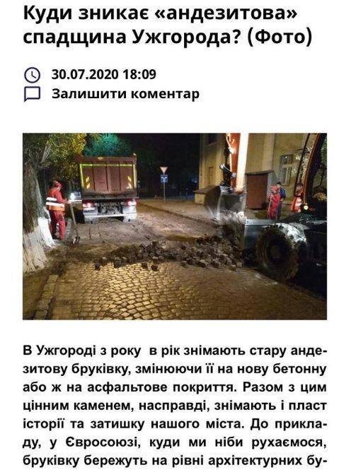 Прокуратура вперто не бачить кричущих фактів розкрадання історичної спадщини міста Ужгород