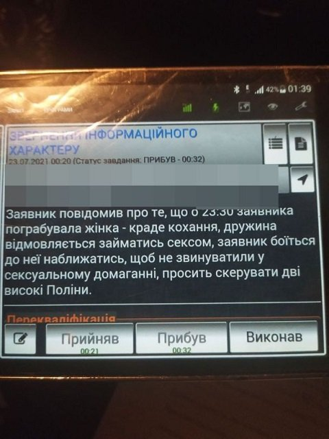 Во Львове ночью мужчина вызвал полицию из-за отказа жены заниматься с ним сексом