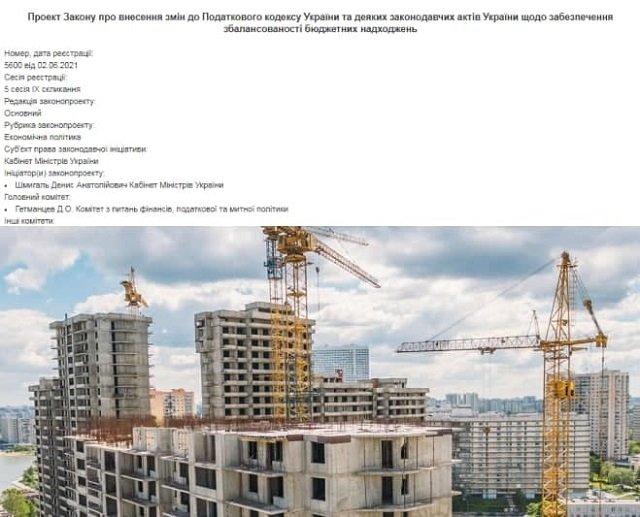 Украинцев хотят обложить очередным налогом: Кого заставят платить