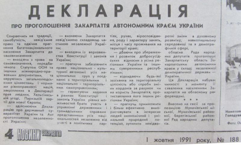 1 декабря 1991 года в Закарпатской области прошел местный референдум