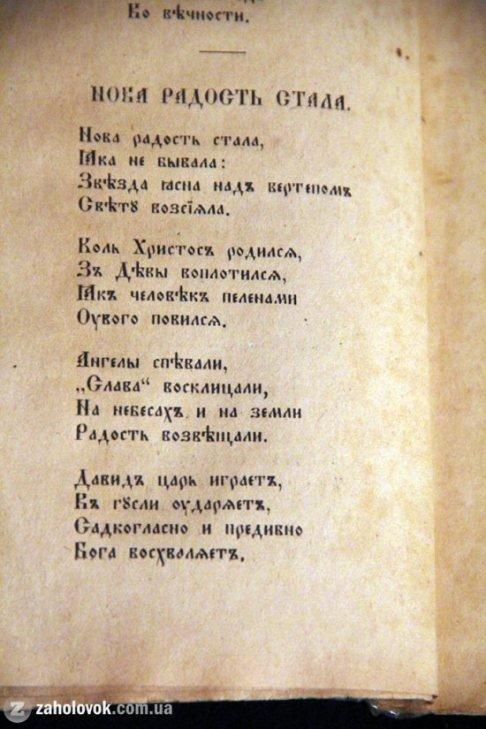 В Закарпатье русины создавали уникальные колядки