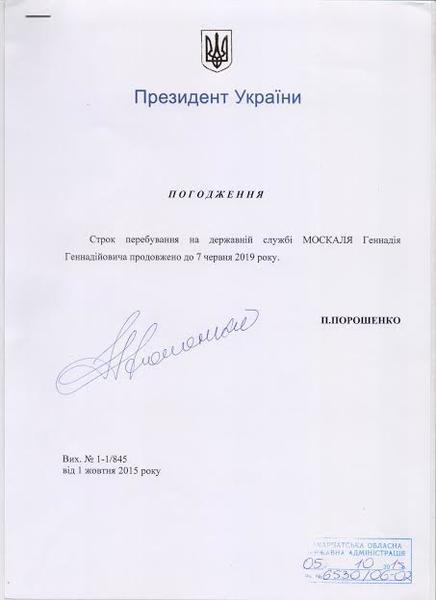 пресс-служба распространила документ за подписью президента Порошенко