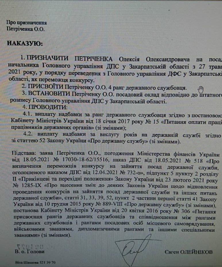 """В Закарпатье еще одну """"пиявку"""" лишили престижной должности"""