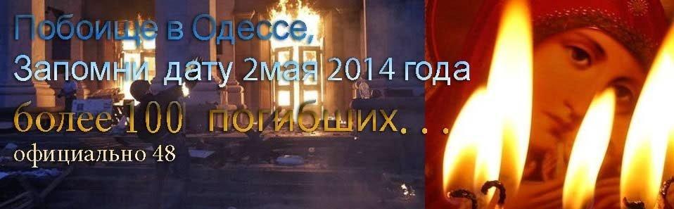 Спустя три года после массового убийства одесситов в Доме профсоюзов 2 мая 2014