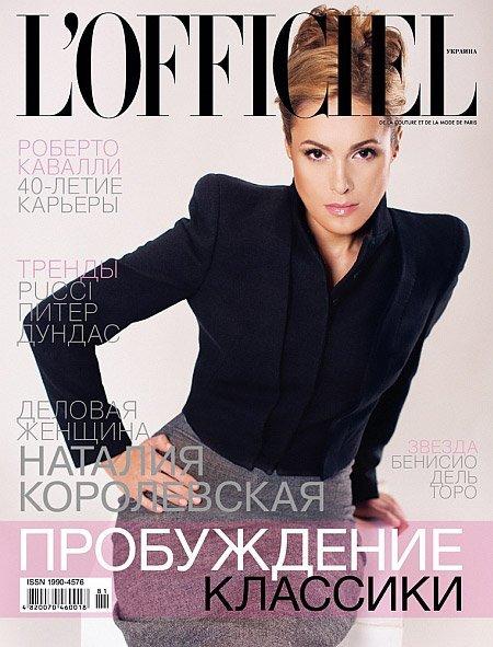 королевская фото для журнала основная