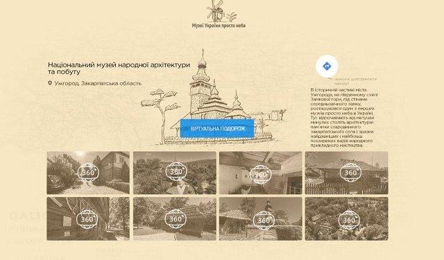 """Национальный музей народной архитектуры и быта в Ужгороде, """"Аутентичная Украина"""""""
