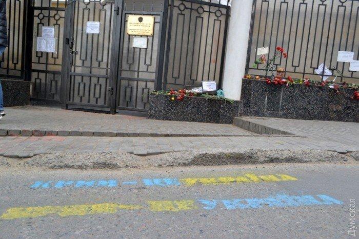Активісти закидали яйцями будівлю генерального консульства РФ