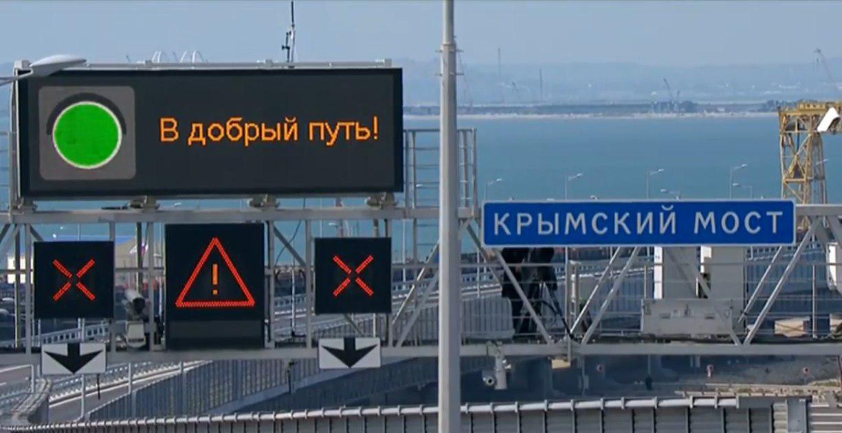 открытие, Крымский мост, Крым, Керченский пролив
