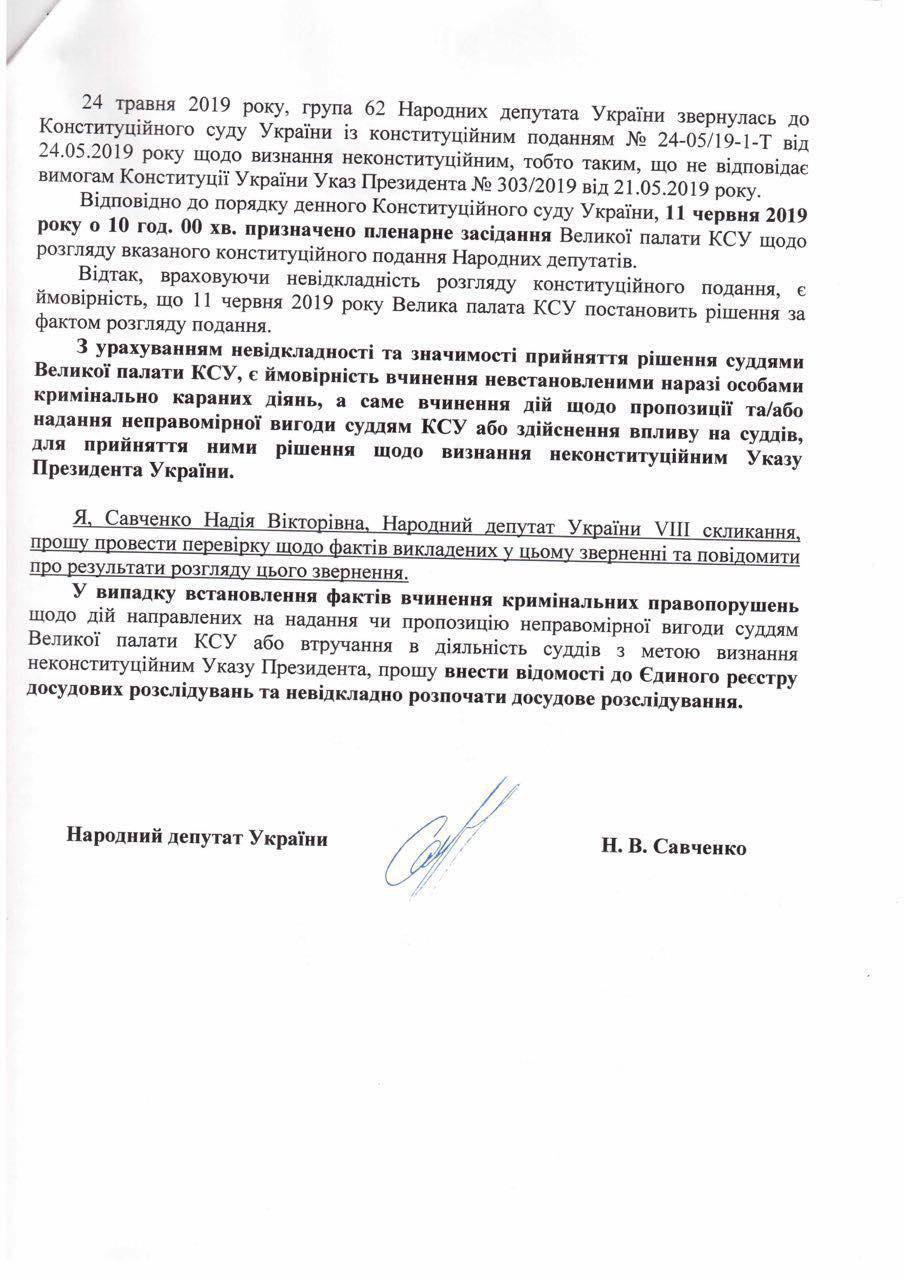 Надежда Савченко требует провести проверку судьей КС, решающих судьбу Верховной ЗРады