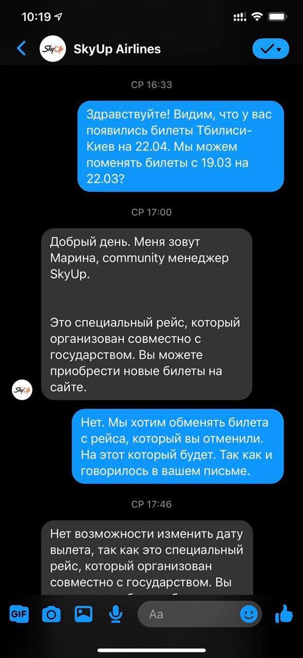 Нажива на карантине: Что украинская авиакомпания творит с клиентами, которые хотят вернутся домой