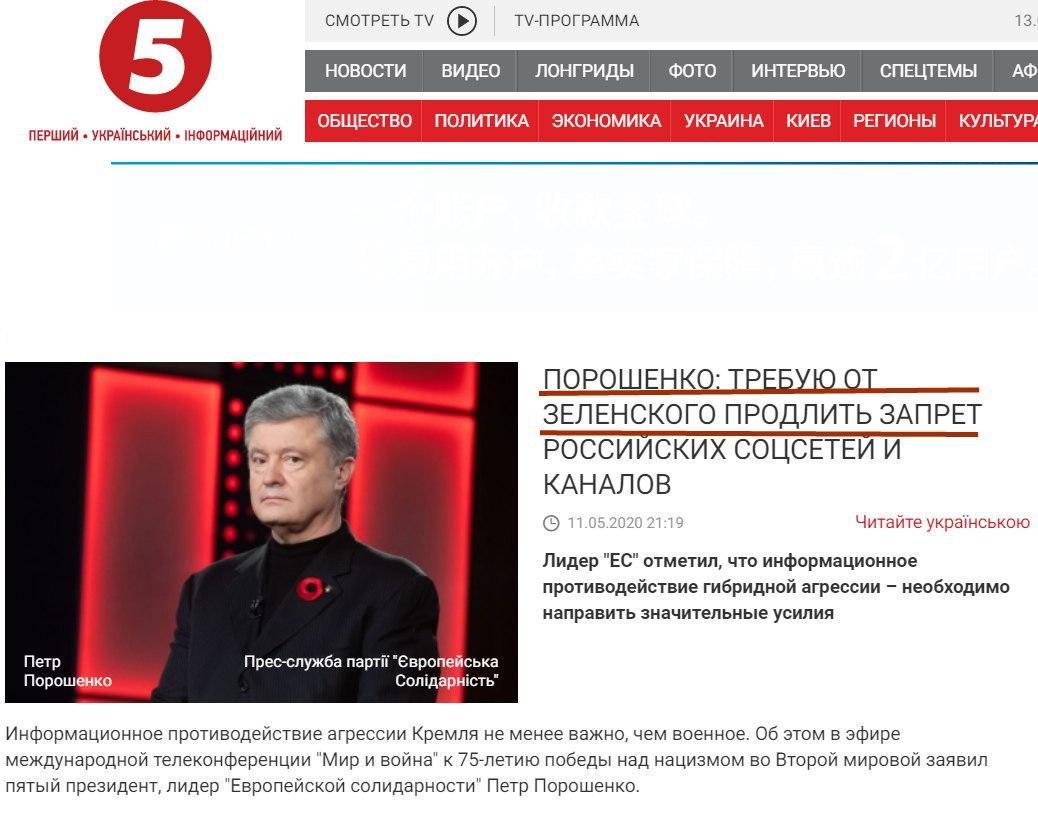 Зеленский продлит запрет соцсетей Порошенко
