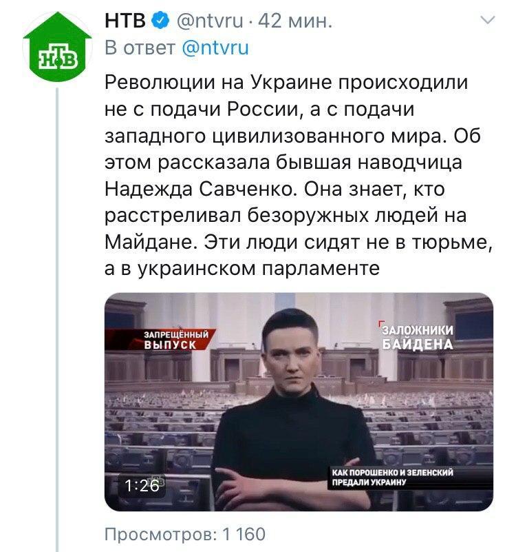 Надя Савченко, интервью, компромат, НТВ,