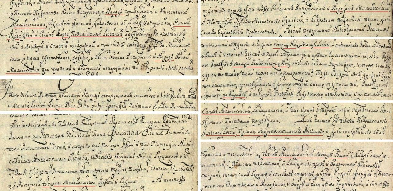 Как Пилип Орлик Конституцию Малороссии писал