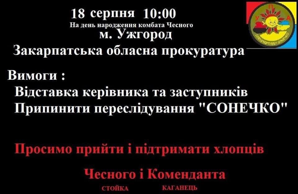 """Самая резонансная перестрелка в Закарпатье: Бандиты из спецподразделения """"Сонечко"""" собираются выходить из подполья"""