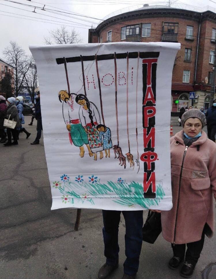Творческий подход полтавчан на митинге против драконовских тарифов на коммуналку