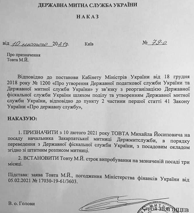 В Закарпатье с сегодняшнего дня таможней руководит новый начальник