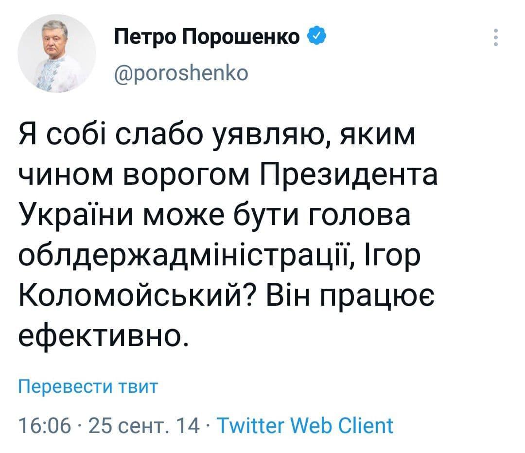 Санкции за период, когда Коломойский был губернатором Днепропетровщины