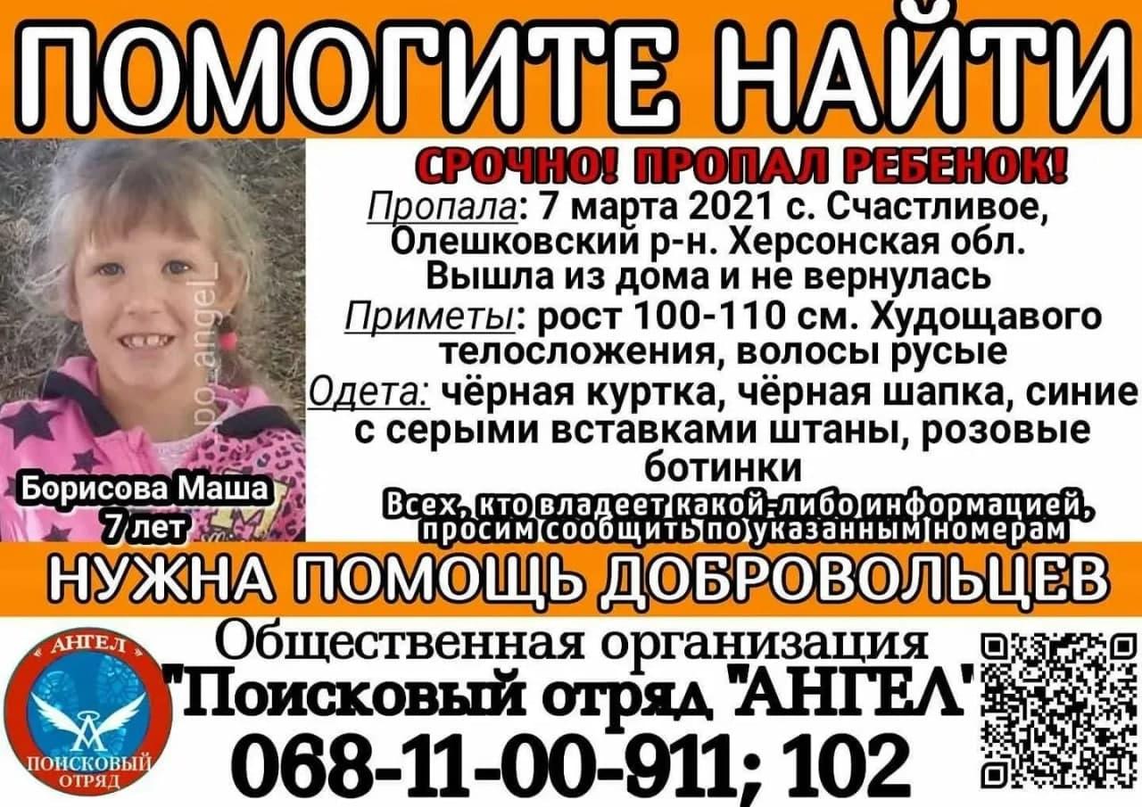 Тело 7-летней Маши Борисовой после 3 дней поисков нашли в мешке в сарае