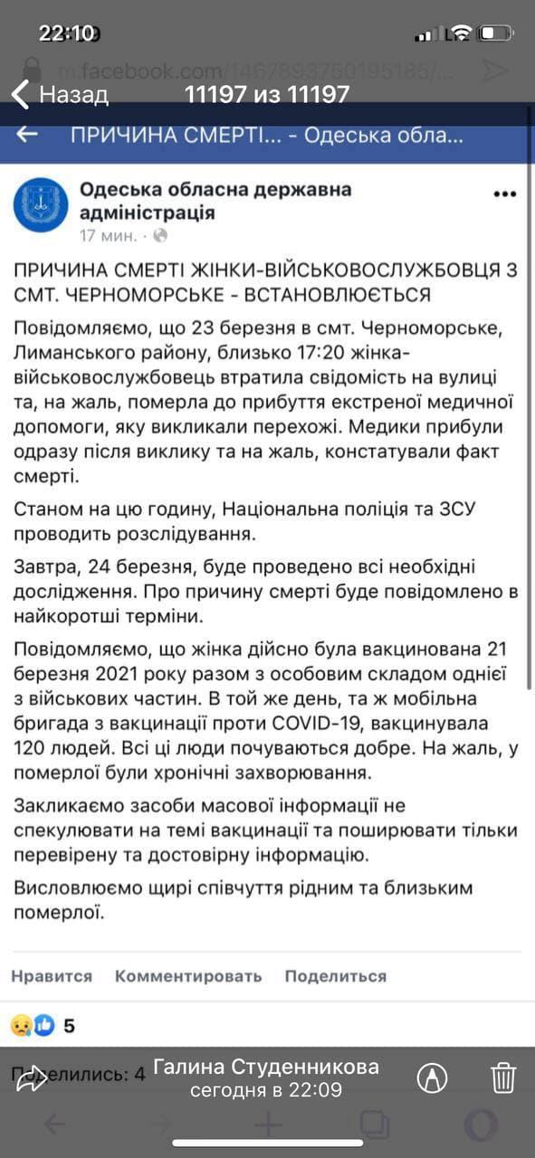 Информация о смерти женщины-военнослужащей после вакцинации Ковишилдом в Одесской области подтверждается официально.