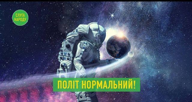 Поздравляем партию «Слуга Народа» с Днём космонавтики