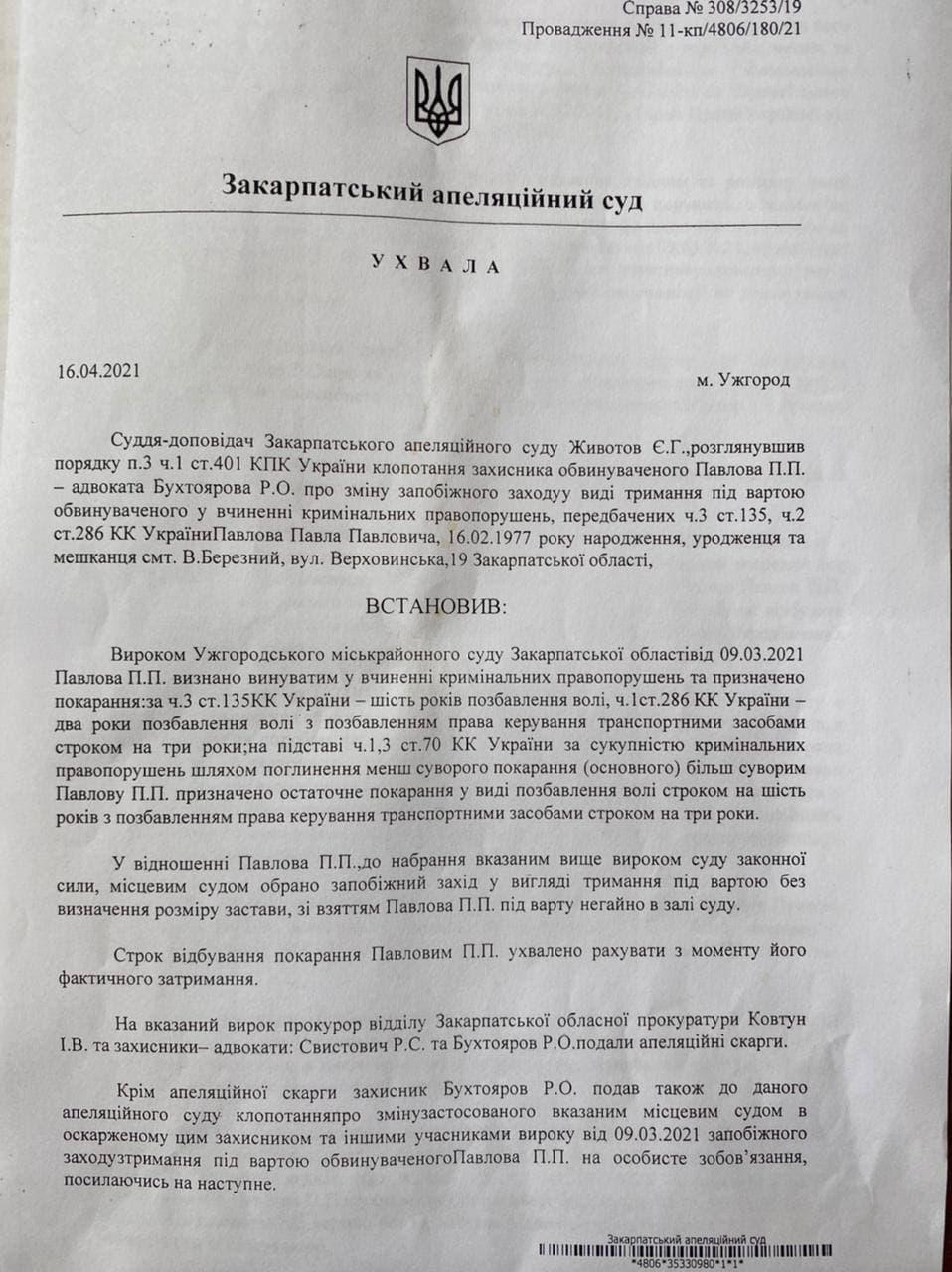 """В Закарпатье руководителя ОО """"Доста"""" Павлова убрали из базы розыска МВС"""