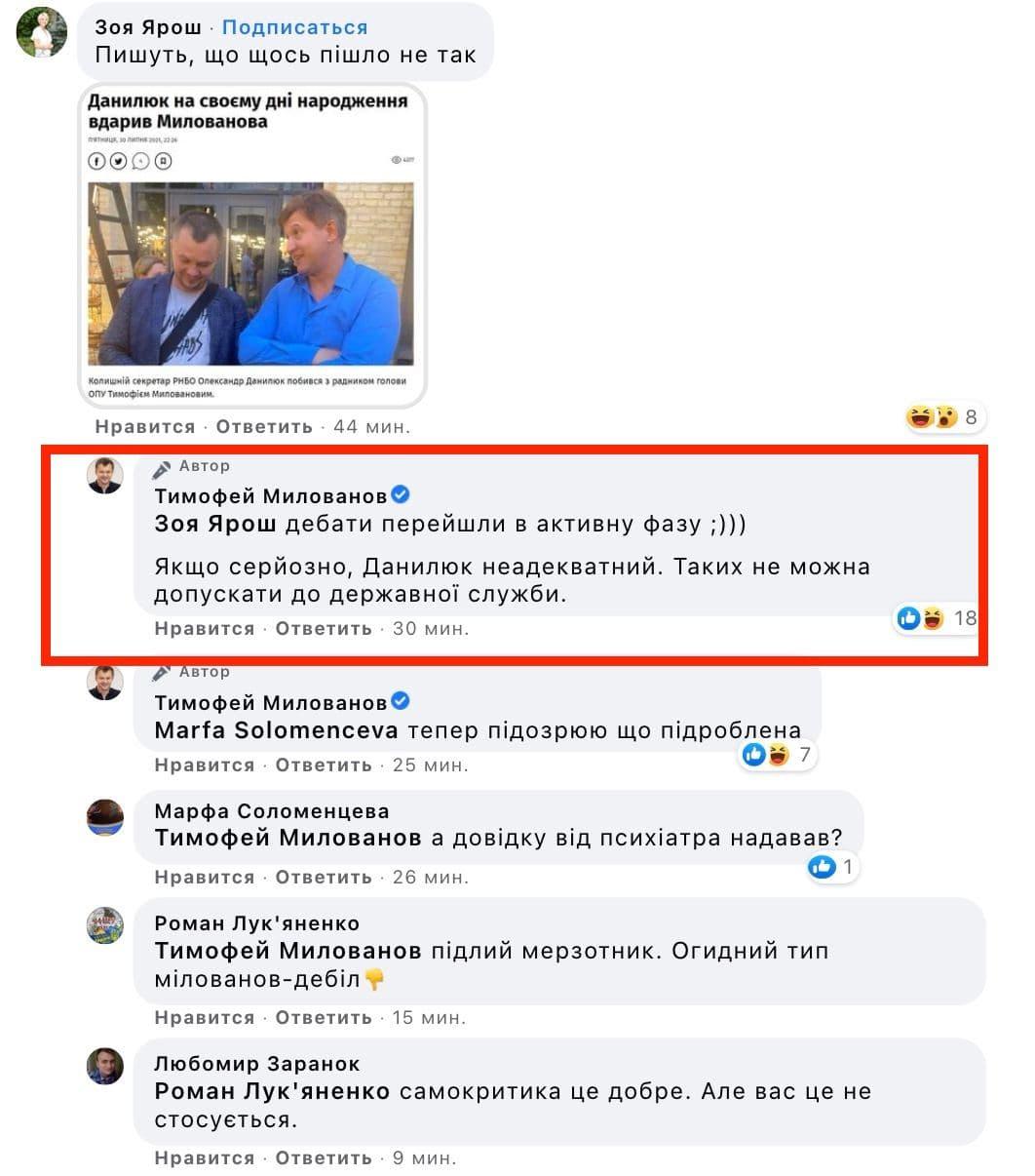 Данилюк - Милованов : У этого комментария и фото с обнимашками разница - буквально час