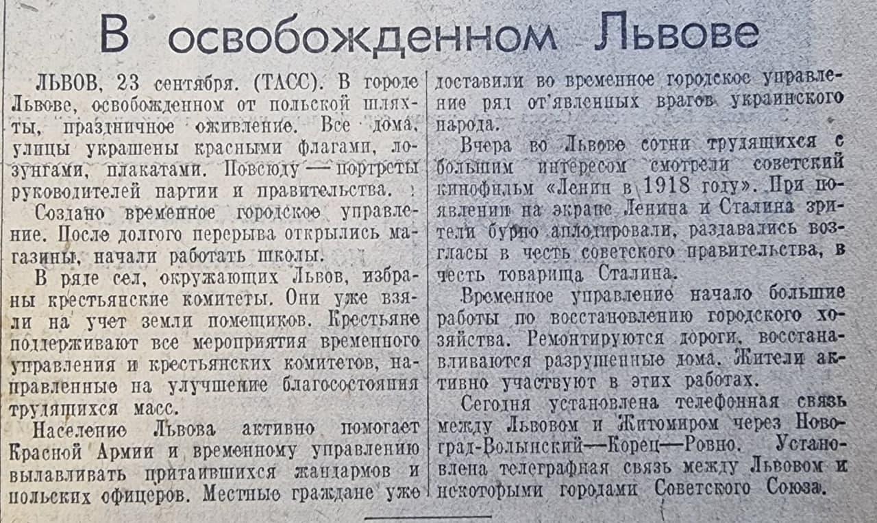 «Правда», 18 сентября 1939 года