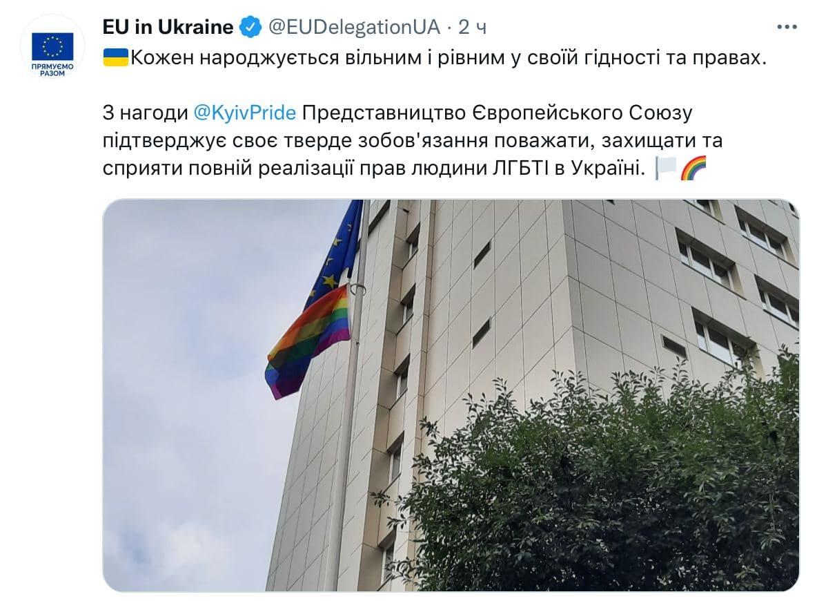 Представительство ЕС в Украине поддержало проведение сегодняшнего ЛГБТ-марша в Киеве.