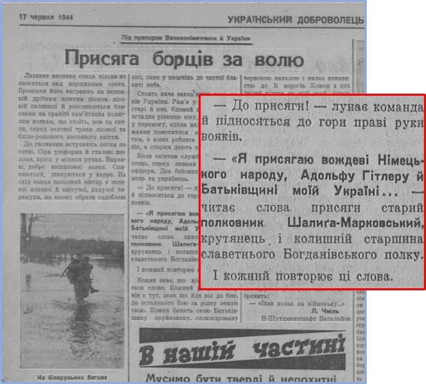 """Вот так бравые украинские арии присягу Гитлеру давали. """"I кожний повторює цi слова""""."""