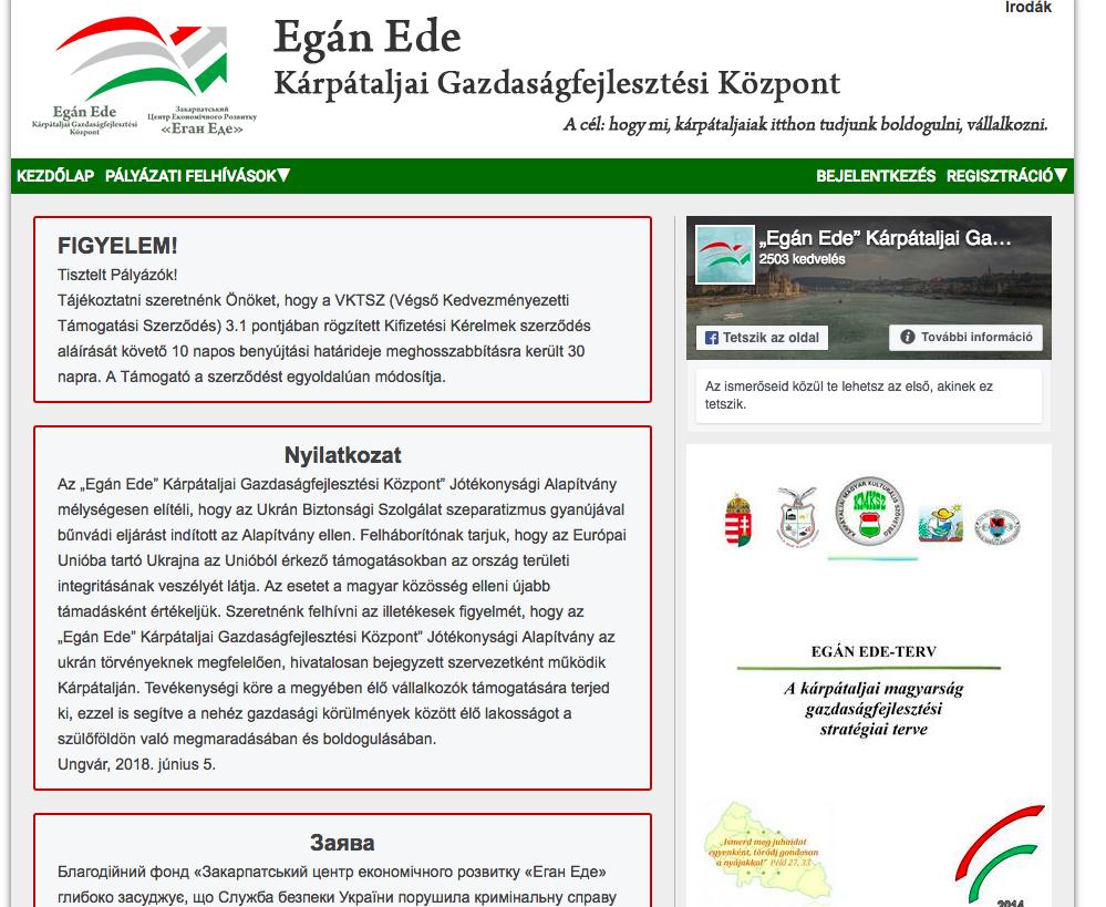 """На сайте фонда """"Эган Эде"""" опубликовали заявление с возмущением по поводу возбуждения дела"""