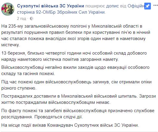 В Николаевской области на полигоне произошел масштабныйпожар, погиб военный